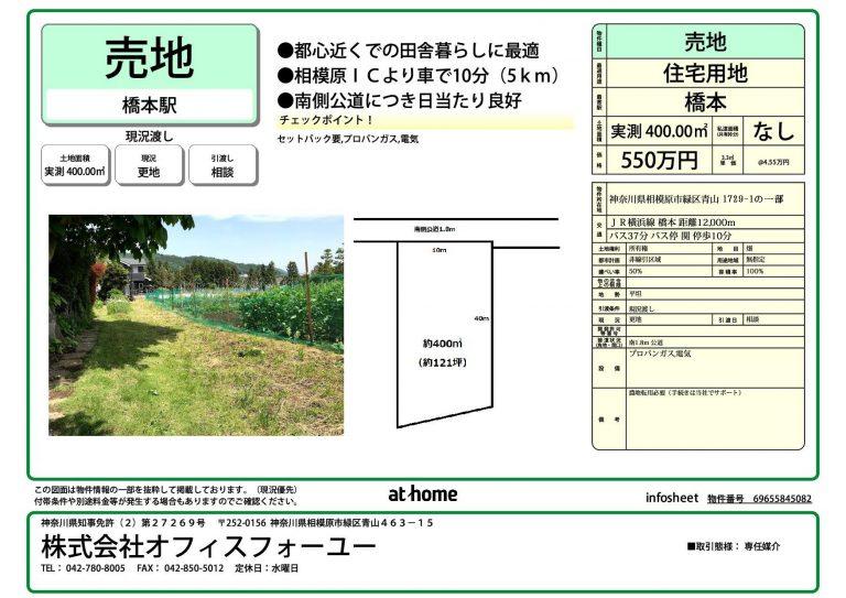 橋本駅 12000m 住宅用地
